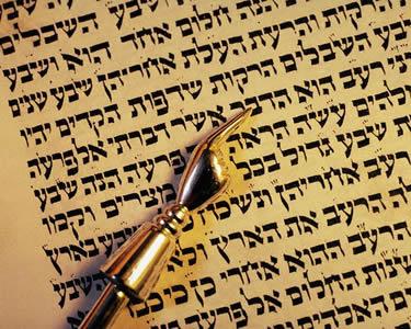 Yoel Ben-Avraham,  SeferTorah
